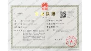 河南绿洲涂料营业执照信息公示